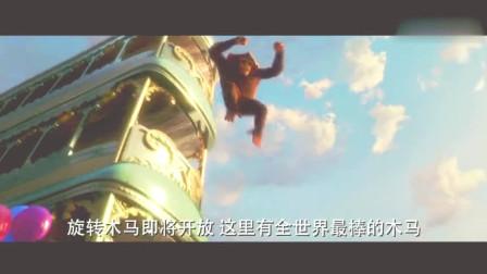 电影《神奇乐园历险记》终极预告 本周末开启全国点映