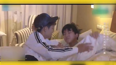 张一山叫王俊凯起床 TF*OYS综艺搞笑片段集锦视频P1