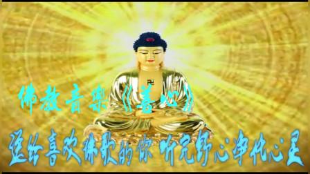 佛教音乐《善心》送给喜欢佛歌的你 听完舒心净