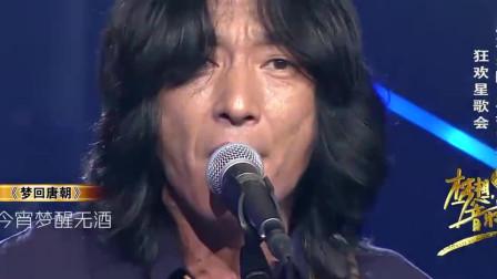 梦想音乐节-唐朝乐队再现重金属风,《梦回唐朝