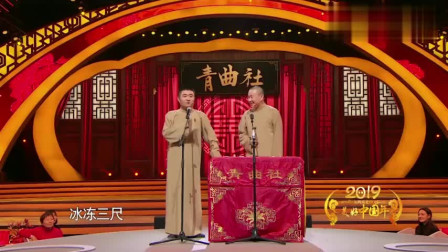 苗阜王声春晚相声《味道中国》 太搞笑了