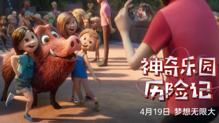 电影《神奇乐园历险记》首发中文配音预告 亲子携手体验冒险之旅