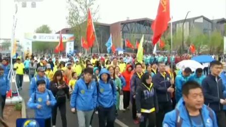 联播快讯: 北京市第十二届全民健身体育节开幕