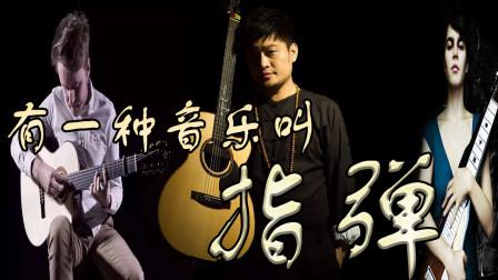 """有一种音乐叫""""吉他指弹"""",它既能演绎各种歌"""