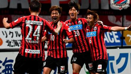 洛佩斯一传一射 助札幌冈萨多升至积分榜第八