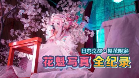 日本京都的花魁写真体验全纪录