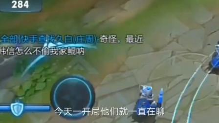 王者荣耀搞笑视频:韩信不偷龙?那要韩信干嘛