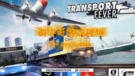 【调零哥】疯狂运输欧洲娱乐解说14英吉利下(完
