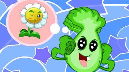 喜欢你-植物大战僵尸搞笑动画