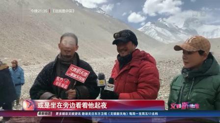 """《攀登者》在珠峰杀青了!海拔5200米""""战狼""""吴"""