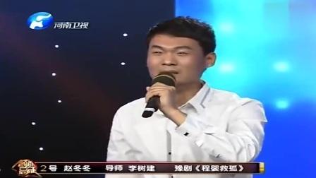 (李树建 赵冬冬)豫剧程婴救孤