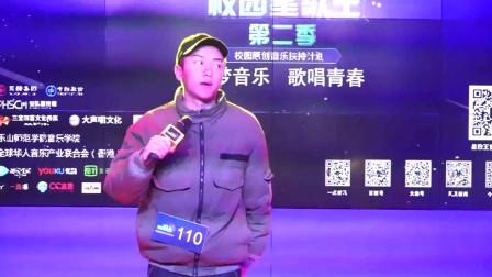 2018中国校园星歌王第二季乐山音乐学院复赛全场