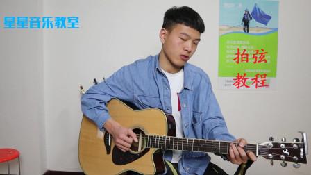 星星音乐教室教你用吉他的《拍弦》弹奏美妙的