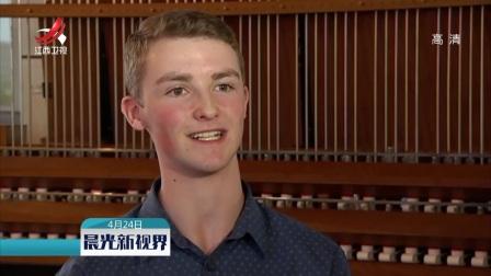 澳大利亚小伙儿钟琴演奏美妙音乐