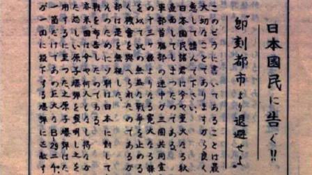 投原子弹前,美国给日本人发了6300万张传单,为