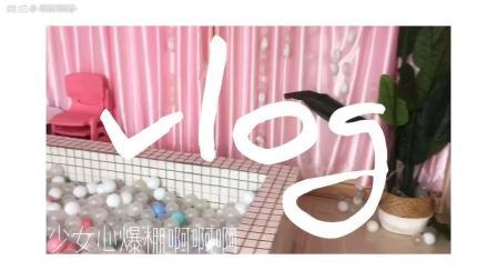 我的第一个vlog(音乐: Secret