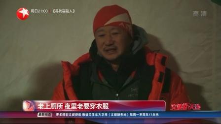 缺氧!吴京珠峰大本营初体验