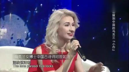 老外在中国:乌克兰姑娘为啥独钟中国男人,一