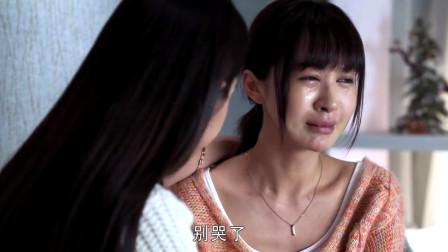 远的要命的爱情:美女嚎嚎大哭!我多想说服自