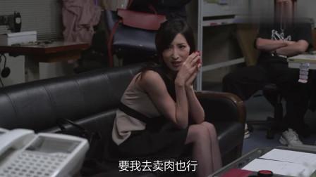 为借300万高利贷,日本美女只能留下把柄!