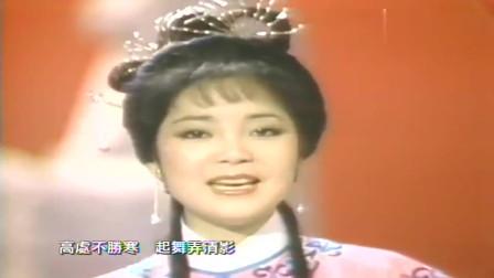 邓丽君化身古典美女演绎《但愿人长久》,尽显