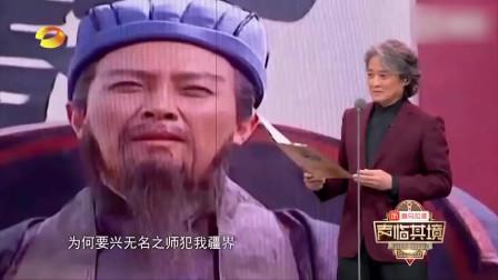 """综艺上演诸葛亮骂王朗 看现场版""""从未见过如此"""
