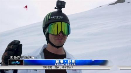 旋转跳跃不停歇  滑雪比赛很精彩