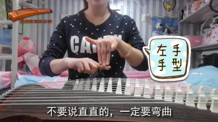 古筝颤音的演奏,颤音的手势要怎样才会让弹奏