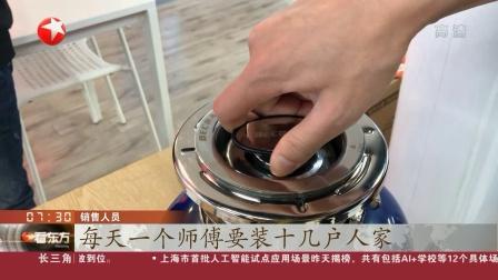 记者观察 厨余垃圾粉碎机热销 后端处置能否承受压力 看东方 20190428 高清版