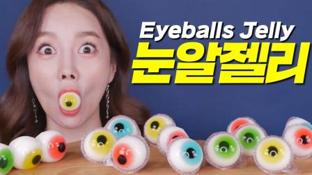 """韩国女吃货,吃""""眼球软糖""""!网友:你这吃相"""
