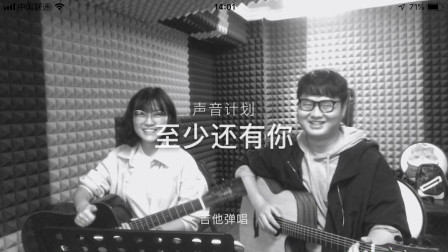 至少还有你 吉他弹唱 重庆吉他教学 重庆学吉他