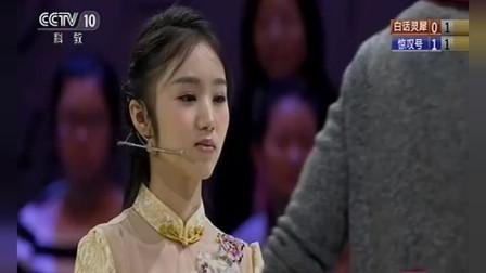 中国成语大会:体育生首次失分,蒋方舟引出成