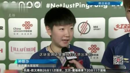 王曼昱孙颖莎女双夺冠 中国队包揽世乒赛五金