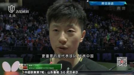 """""""中国龙""""登顶 马龙赢得世乒赛男单三连冠"""