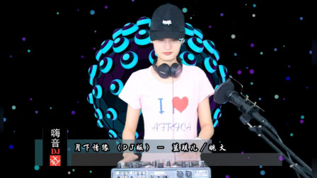 DJ音乐 蓝琪儿 姚大《月下情缘》情歌对唱,缠绵