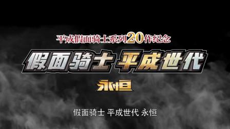 假面骑士时王剧场版《平成世代永恒》中文官方预告!
