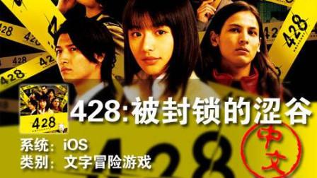 PSP版428被封锁的涩谷实况解说娱乐试玩 1080P画质