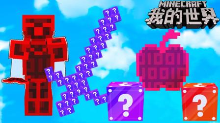 百万幸运方块:幸运神剑能把任何方块变成幸运