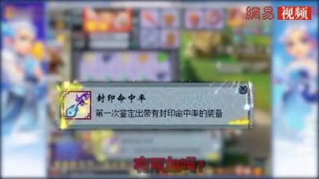 梦幻西游:抗揍老王鉴定出逆天神器 双加带蓝字还有放下屠刀