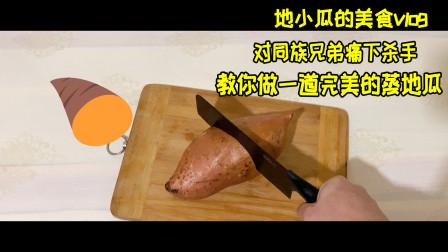 地瓜的美食:五一拒绝大鱼大肉,我来教你做一道完美的蒸地瓜