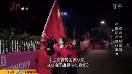参加国际钢管舞决赛,赛场上未悬挂中国国旗,