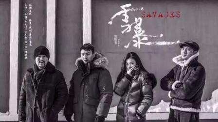 《雪暴》不惧《复联4》五一档上映,首日票房500万尴尬了!
