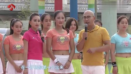 美女啦啦队来闯关,现场卖力表演,年轻就是好