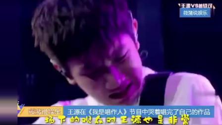 王源在《我是唱作人》节目中哭着唱完了歌曲