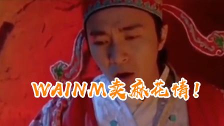 周星驰电影重庆方言搞笑恶搞配音版,星爷也给