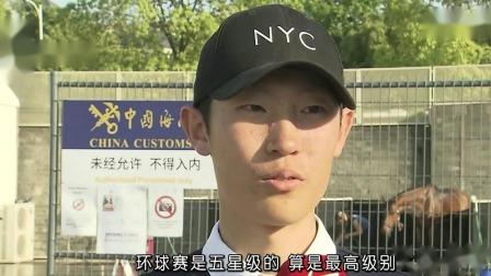 上海环球马术最高级别组 中国男选手迈出第一步