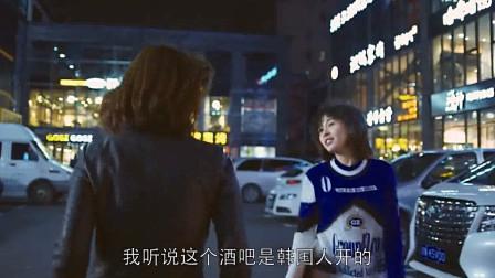 欢乐颂:曲筱绡安迪去酒吧!路遇王柏川喝酒喝