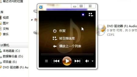 电脑基础知识,影音6.1  听音乐