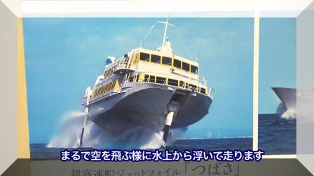 去金银岛采金 日本第二大离岛佐渡之旅 上集