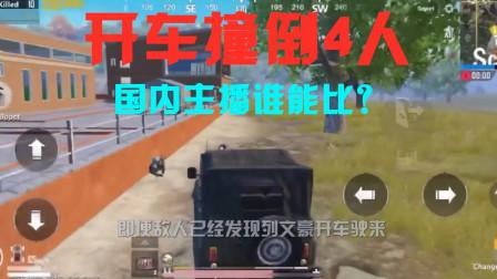 刺激战场:国外这主播开车撞飞4人小队,国内谁能比的过?